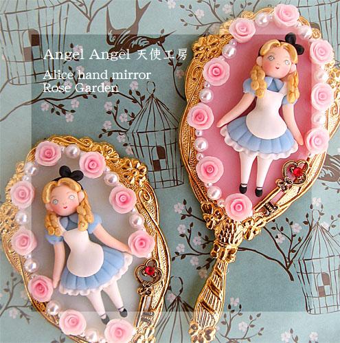 アリス手鏡