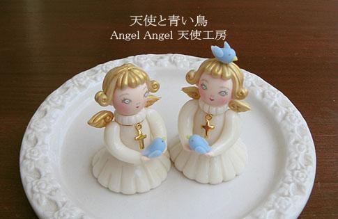 天使と青い鳥