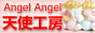 Angel Angel 天使工房