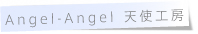 AngelAngel 天使工房